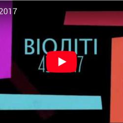 Віоліті 43-2017